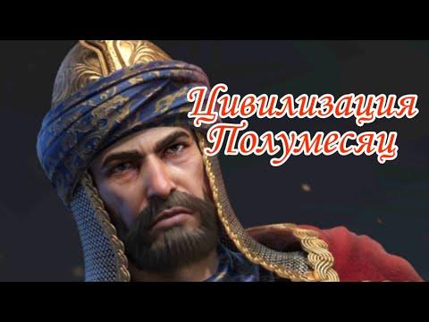 Новая цивилизация полумесяц Clash Of Kings