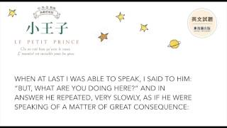 小王子 / Le Petit Prince / The little prince - 英文試聽