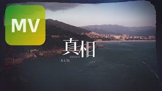 A-Lin Official MV