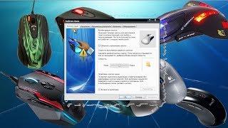 Как настроить компьютерную мышку?