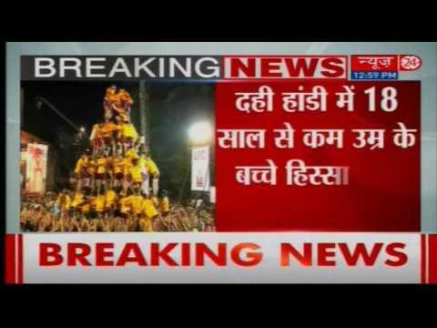 Supreme Court Lifts Restrictions on Mumbai's Dahi Handi Festival