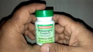 बैद्यनाथ महायोगराज गुग्गुल के फायदे Baidyanath Mahayograj Guggulu Uses Benefits & Review