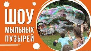 Шоу мыльных пузырей в Киеве. Заказывайте(, 2017-01-25T13:14:11.000Z)