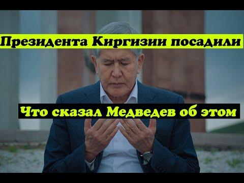 Медведев прокоментировал события в киргизии. | Киргизия разваливается?