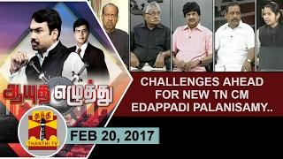 Aayutha Ezhuthu 20-02-2017 Challenges ahead for New TN CM Edappadi Palanisamy. – Thanthi TV Show