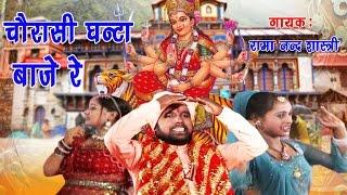 चौरासी घंटा बाजे रे  जागरण  भक्ति भजन | Rama Nand Shashtri | Jagran Bhajan