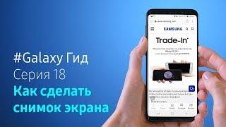 Как сделать скриншот на Samsung Galaxy