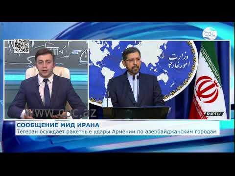 МИД Ирана осудил ракетные удары Армении по мирным жителям Азербайджана
