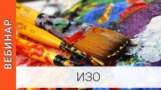 Вебинар: Уроки изобразительного искусства в школе