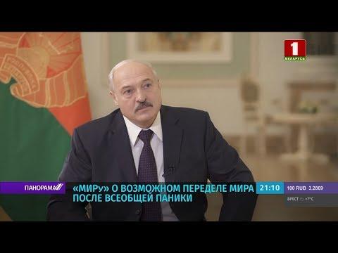 "Лукашенко: где будет место Беларуси в мире после ""коронапсихоза""? Панорама"