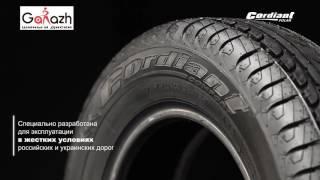 Купить летние шины CORDIANT Comfort PS 400 (в магазине шин и дисков
