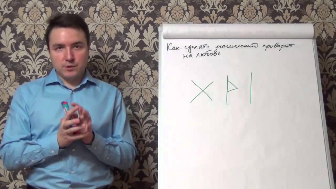 Видео как сделать приворот 748