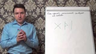 Евгений Грин - Как сделать магический приворот на  любовь(, 2016-04-08T12:52:13.000Z)
