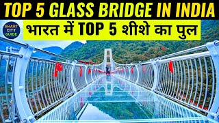 TOP 5 GLASS BRIDGE IN INDIA   भारत के TOP 5 शीशे का पुल