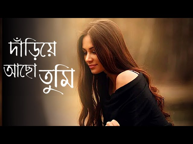 Darie Acho Tumi   Ganer Opare Songs Of Rabindranath   Rabindrasangeet   Rohini Roy Chowdhury  Lyrics