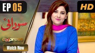 Pakistani Drama | Sodai - Episode 5 | Express Entertainment Dramas | Hina Altaf, Asad Siddiqui