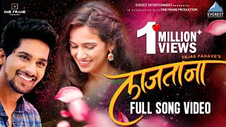 Lajtana लाजताना Official Video - New Marathi Song 2021   Tejas Padave, Nitish Chavan, Shivani Baokar