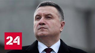 Глава МВД Украины Аваков выступил в поддержку батальона