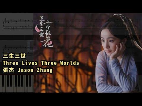 三生三世十里桃花 Piano (音質修正) | Doovi