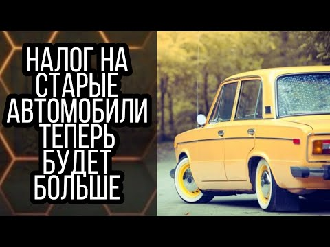 В РОССИИ ПОВЫСЯТ НАЛОГИ НА СТАРЫЕ АВТОМОБИЛИ(ЕВРО-3 И НИЖЕ)