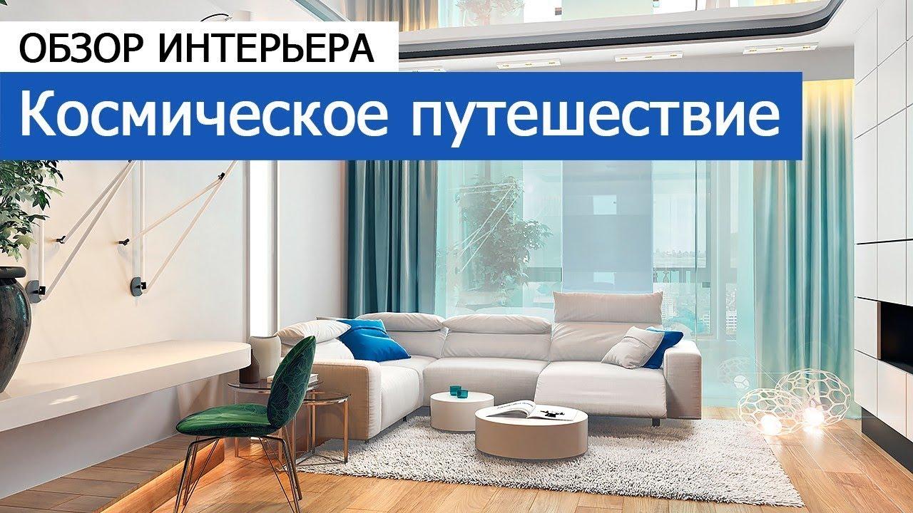 Дизайн Интерьера: Дизайн Квартиры 106 Кв. М в Павшино - Космическое (Дизайн Комнаты для Девушки Молодой)