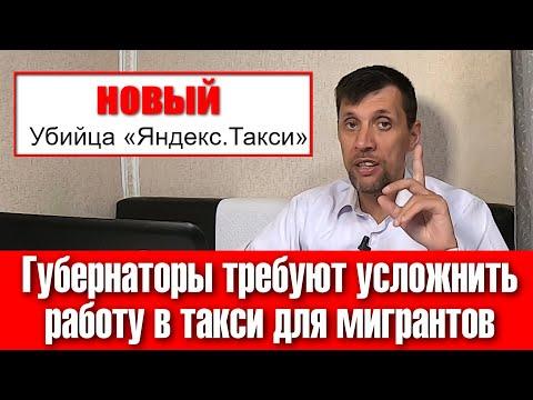 Яндекс такси придет конец? Мигрантов выгоняют из такси?