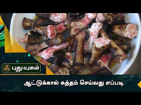 ஆட்டுக்கால் சுத்தம் செய்வது எப்படி? | Azhaikalam Samaikalam | Puthuyugam TV