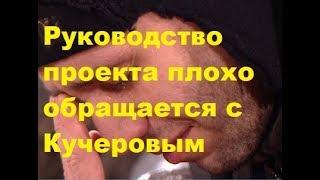Руководство проекта плохо обращается с Кучеровым. ДОМ-2 новости