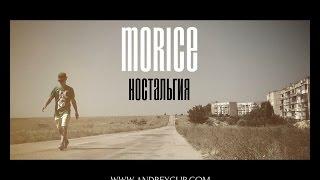 �������� ���� Morice - Ностальгия (2004-2014) ������