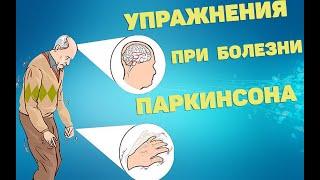 Упражнения при болезни Паркинсона   ЛФК