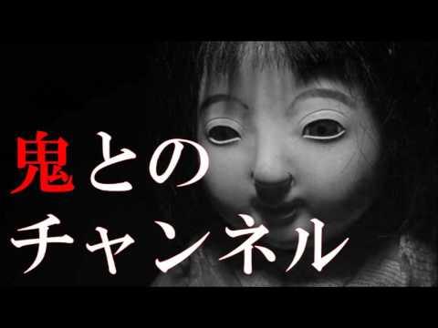【怪談】 「鬼とのチャンネル」 ~都市伝説・怖い話朗読~【恐怖ラジオ】 - YouTube