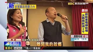 韓國瑜晚間行程滿檔 連兩攤尾牙還唱歌抽獎