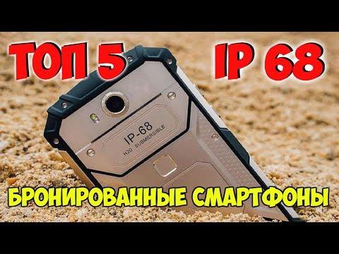 📱💣ЛУЧШИЕ ЗАЩИЩЁННЫЕ Ip68 СМАРТФОНЫ С АЛИЭКСПРЕСС! 👍ТОП бронированных смартфонов!