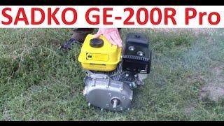 Двигатель бензиновый с понижающим редуктором Sadko GE 200R PRO обзор и в работе
