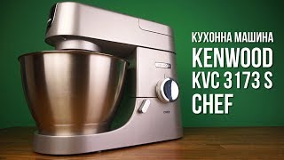 Кухонная машина Kenwood KVC 3173 S Chef - видео обзор