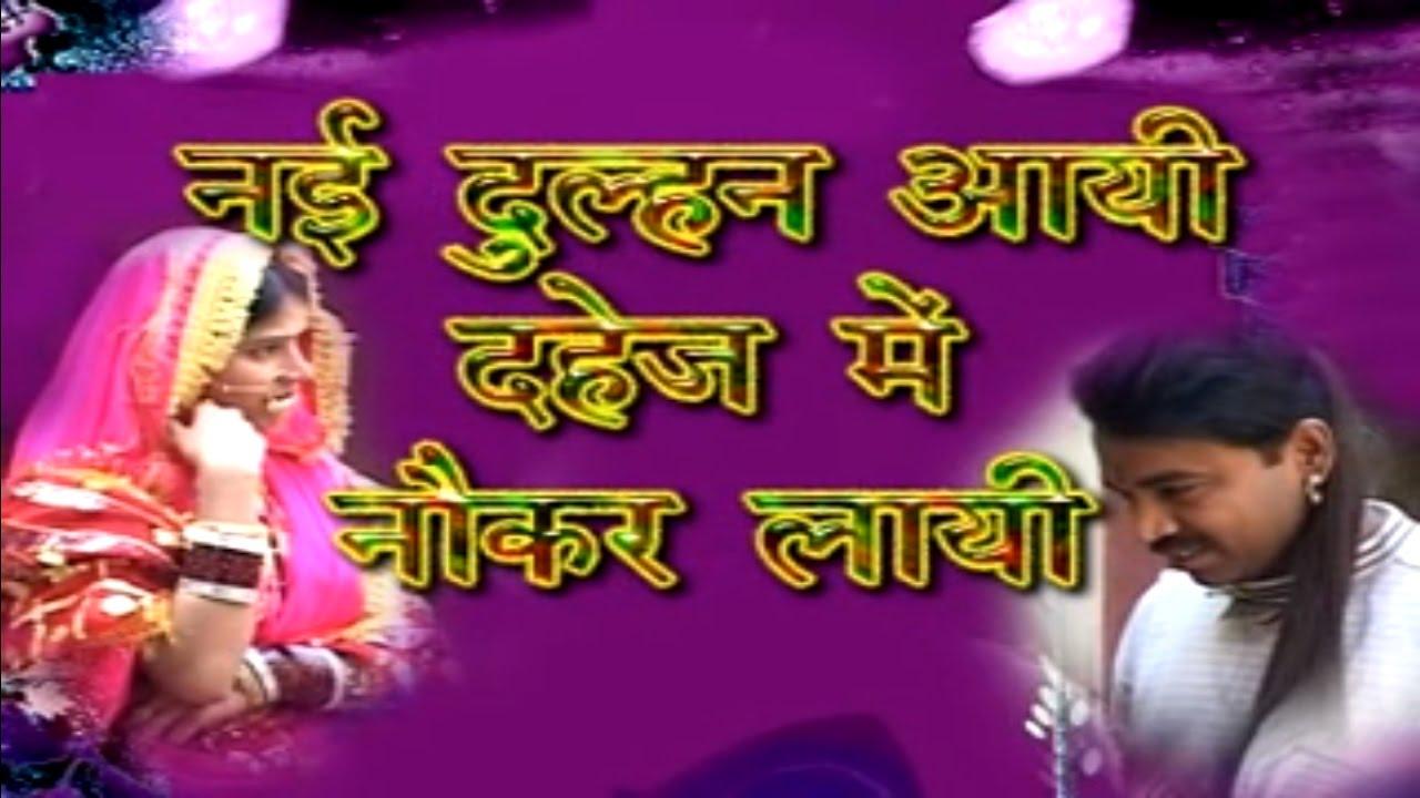 Nai Dulhan Aai Dhahej Me Nokar Layi ## Lovely & Prem Shankar ## Popular  Dehati Devotional Video