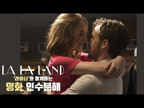 배우 지망생과 동네 식당 연주자의 사랑이 인생 영화로 불리는 이유: 라라랜드
