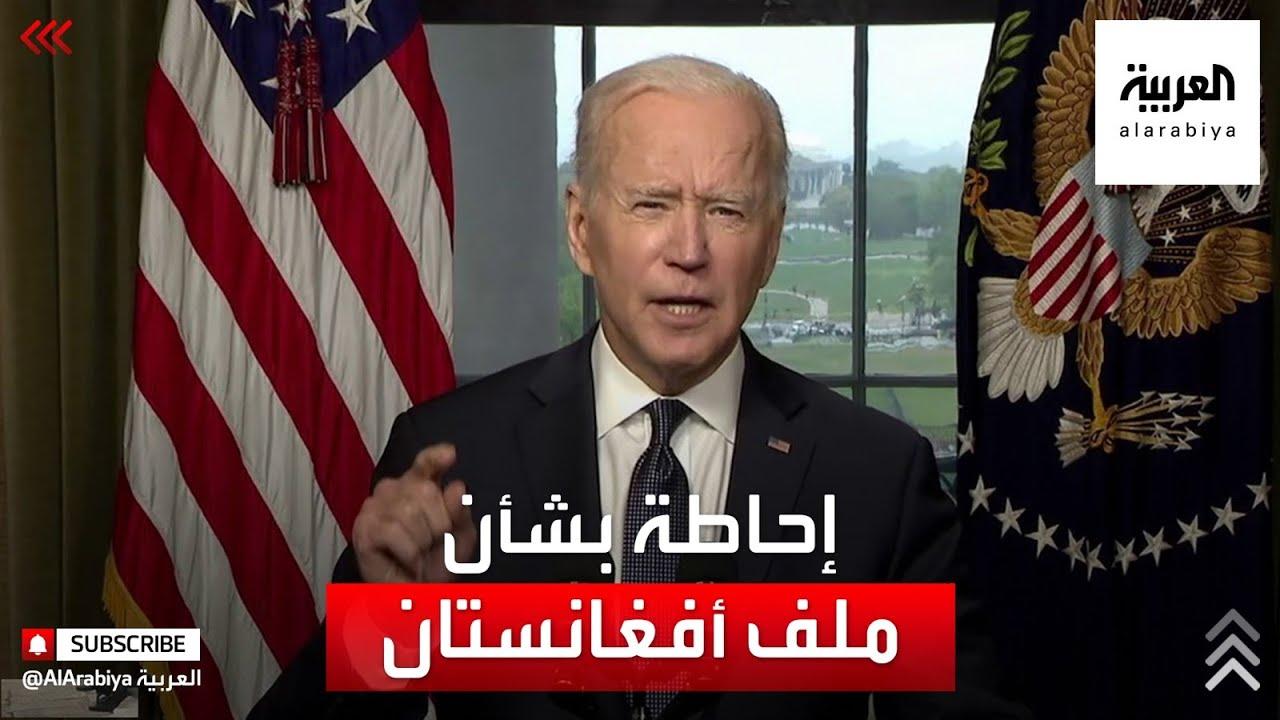 كلمة للرئيس الأميركي جو بايدن بشأن الانسحاب من أفغانستان  - نشر قبل 2 ساعة