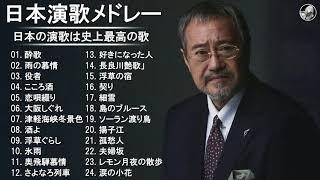 日本演歌有中文 メドレー ♪ღ♫ 日本演歌の名曲、人気曲集