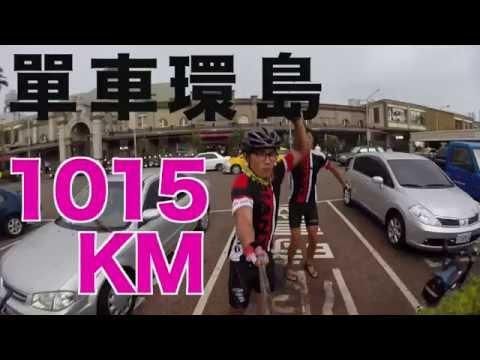 2014   13天 單車環島 - Cycling Around Taiwan