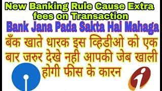 Latest News New Banking Rule, Cash Deposit Karna Padega Mahanga, Extra fee on Cash Withdrow