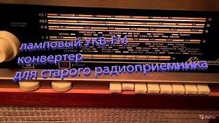 ламповый УКВ-FM конвертер для старого радиоприемника