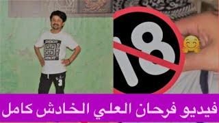 فرحان العلي الفيديو المخل : بسببه تم ترحيله من الكويت