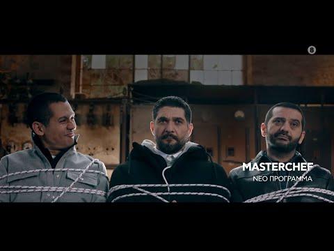MASTERCHEF 2021 (5ος Κύκλος) - Έρχεται στο Star!