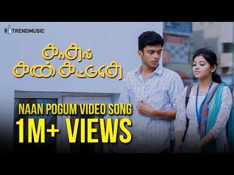 Kadhal Kan Kattuthe - Naan Pogum Video Song | Naresh Iyer, Jananie | KG, Athulya | Trend Music