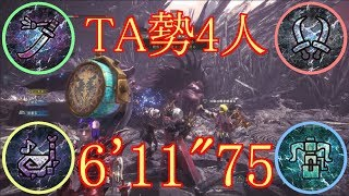 【MHW】極ベヒーモス 4pt 6'11''75 【双剣視点】A Visitor from Eorzea (Extreme) Behemoth 4P Dual Blades ViewPoint