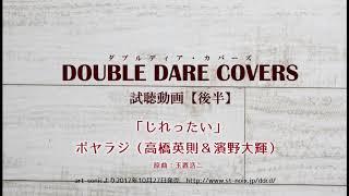ラジ友presents【DOUBLE DARE COVERS(ダブルディア・カバーズ)】試聴後半【公式】