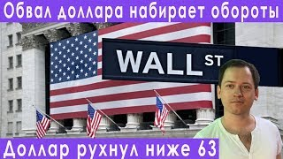 Доллар сегодня рухнул ниже 63 обвал доллара онлайн прогноз курса доллара евро рубля на июль 2019