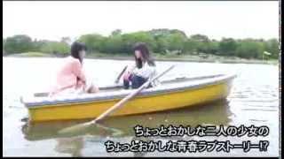 腐女子の女子高生・加奈が、性同一性障害の少女・沙耶に告白されること...