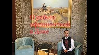 🇶🇦 Девушка из Киргизии рассказывает о работе официанткой в Дохе